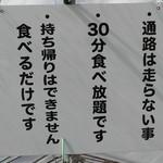 和田観光苺組合 - ハウス内の注意事項
