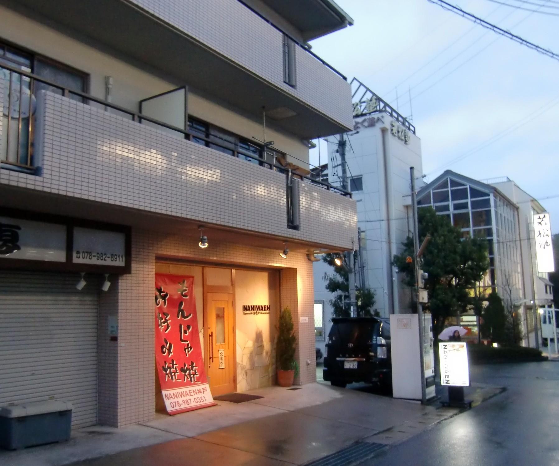 ナニワエン神戸