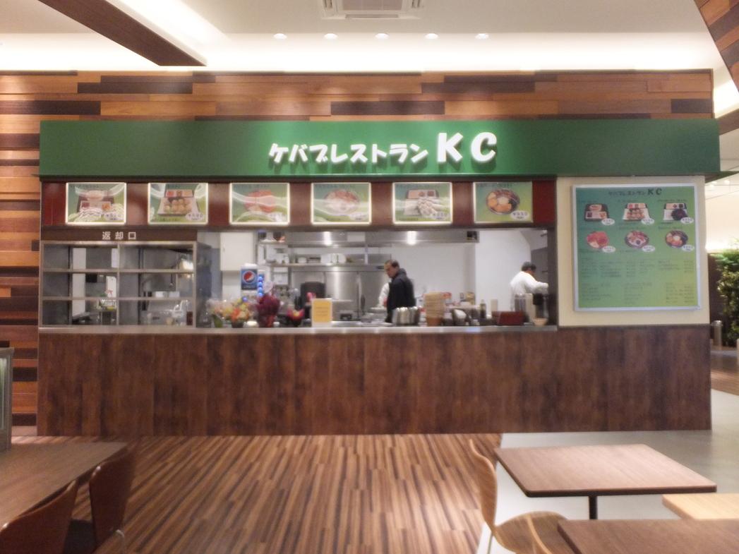 ケバブレストランKC