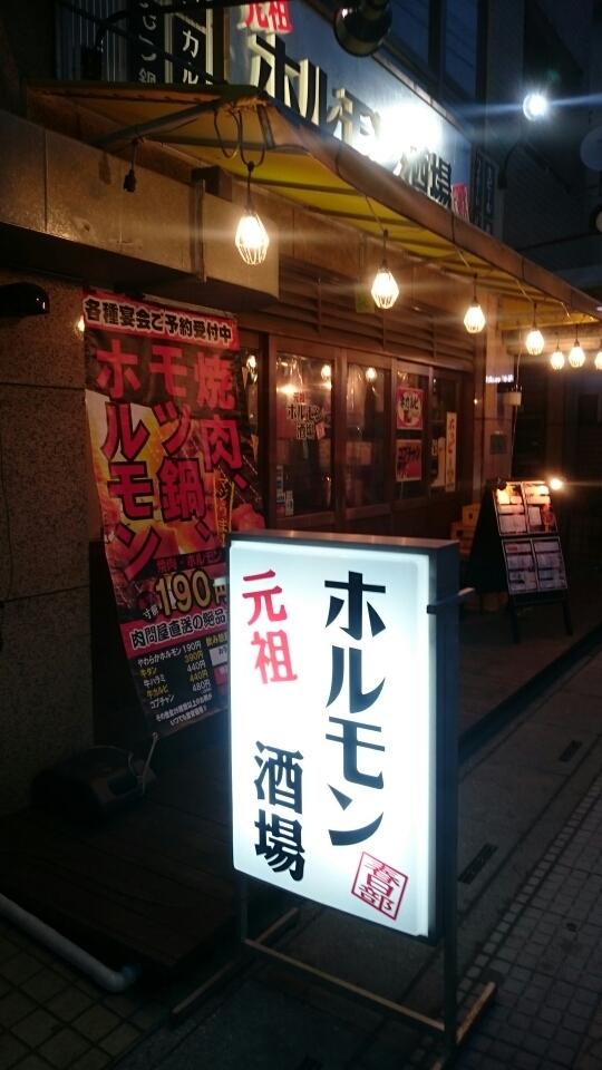 元祖 ホルモン酒場 春日部店