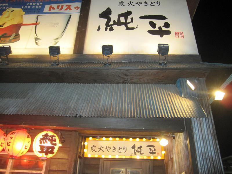 純平 本厚木店