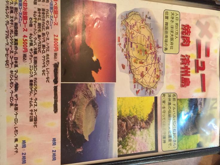 済州島西日暮里