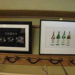 オール・ザット・ジャズ - 暖簾の型と看板の原画。