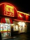 風風ラーメン 平田店