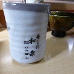 寿し処和泉 -