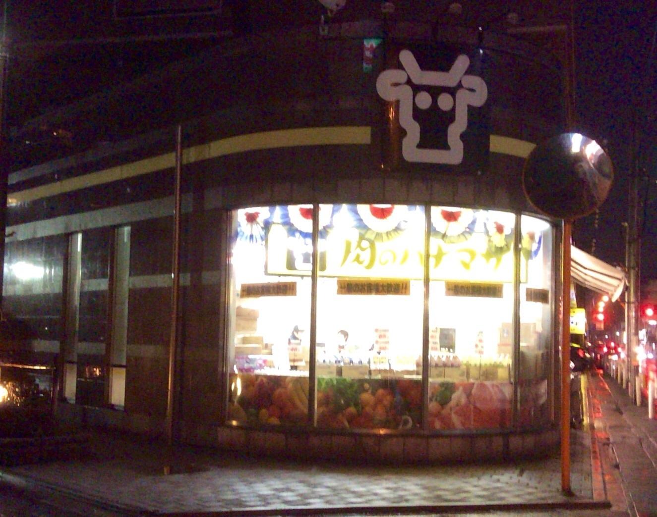 ハナマサ ひばりヶ丘店