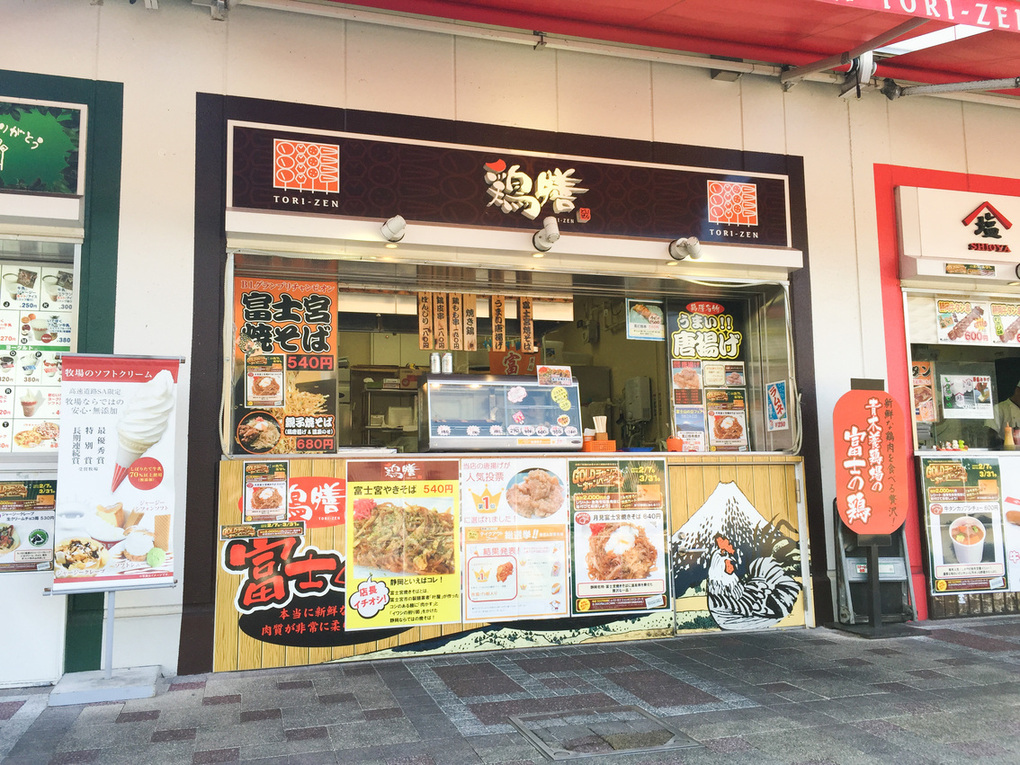 鶏膳 新東名静岡SA下り線店