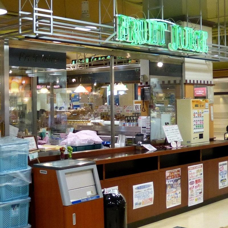 フレッシュジュースバー 東光ストア大谷地店