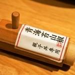 鼓道 - 親子丼専用 青海苔山椒