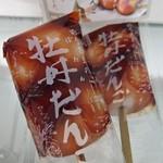 富久屋 春秋庵 -