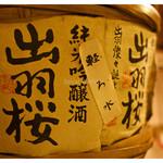 夜行列車 - 「出羽桜 軽ろ水 樽出し」… ここでしか見たことないです(2011.01)
