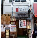 夜行列車 - 店舗外観(2011.01)