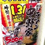 横浜家系ラーメン 中野家 - オープニングのフライヤー