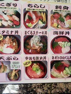 独楽寿司  めじろ台店