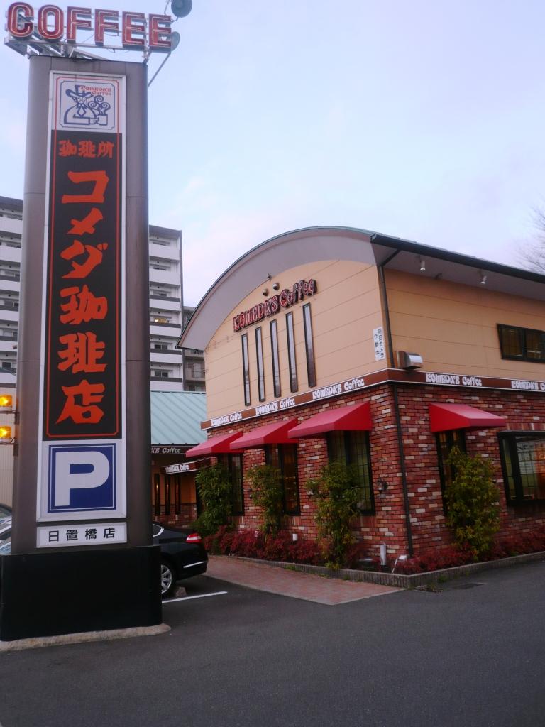 コメダ珈琲店 日置橋店
