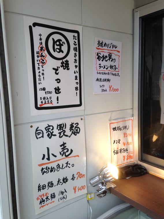 まるぼ製麺所