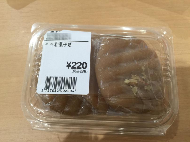 イオンスーパーセンター 陸前高田店