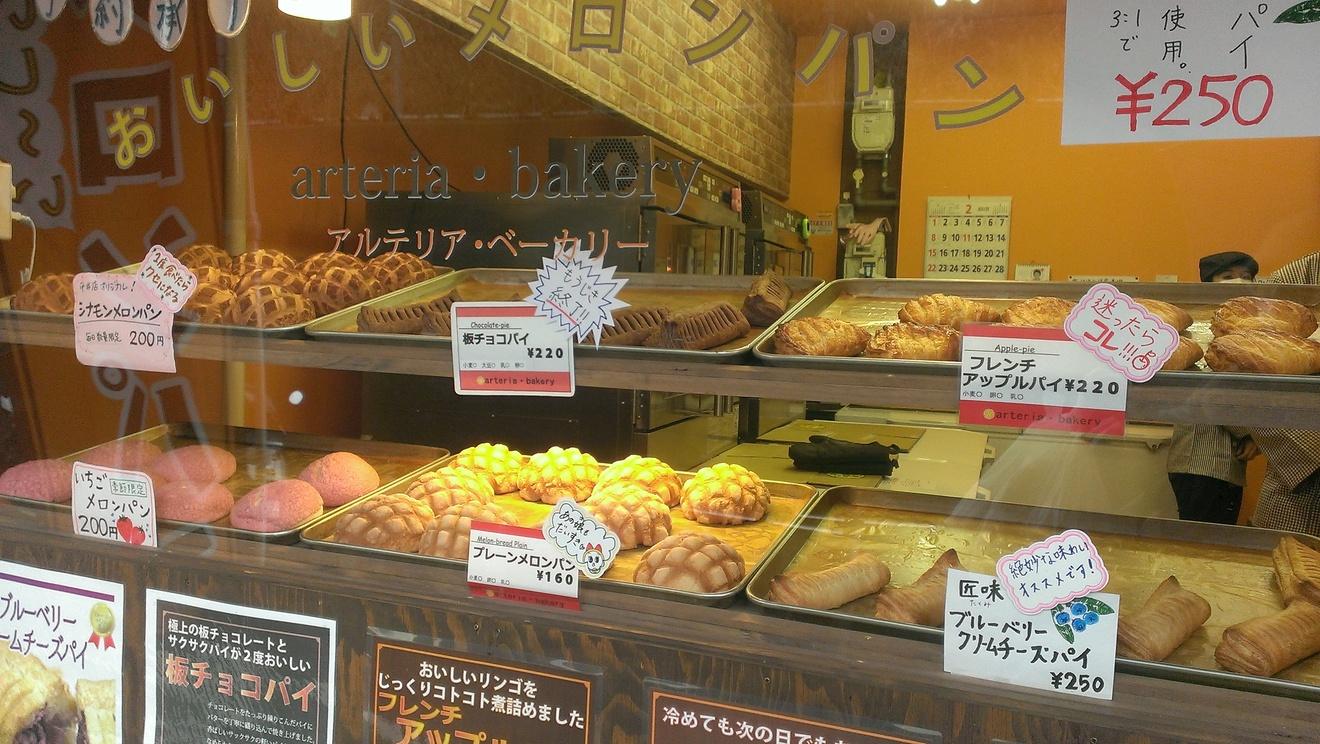 アルテリア・ベーカリー 平井店