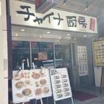 35210567 - 店構え