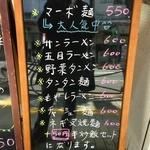 35210596 - 店頭のメニュー 麺類