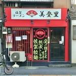 35236063 - 店舗外観(2015.2.)