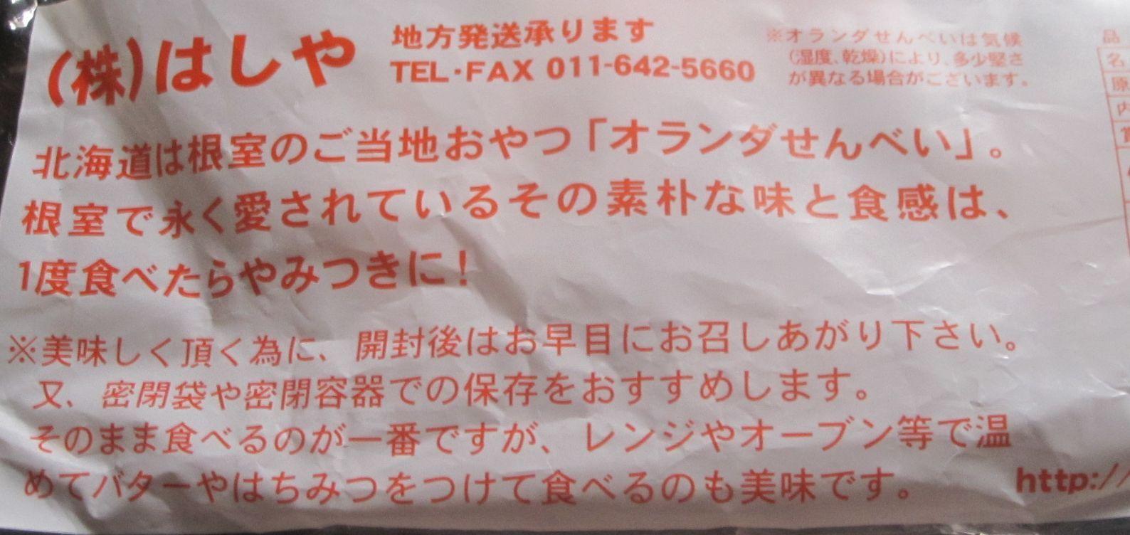 端谷菓子店 札幌店