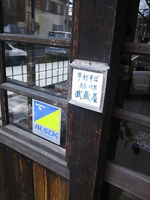 喫茶武蔵屋
