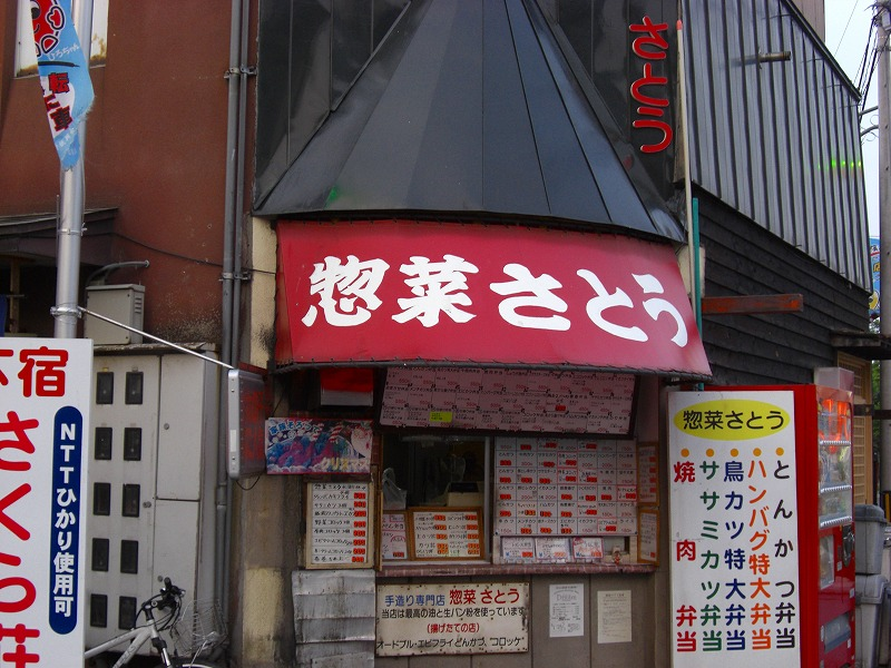 お惣菜さとう