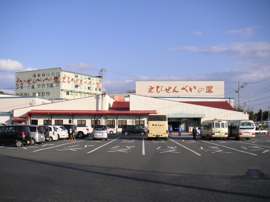 えびせんべいの里 美浜本店