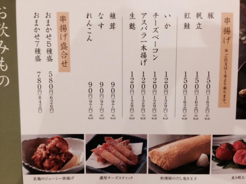 かごの屋 高島平店