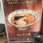 春木屋 - 一押しはワンタン麺です。