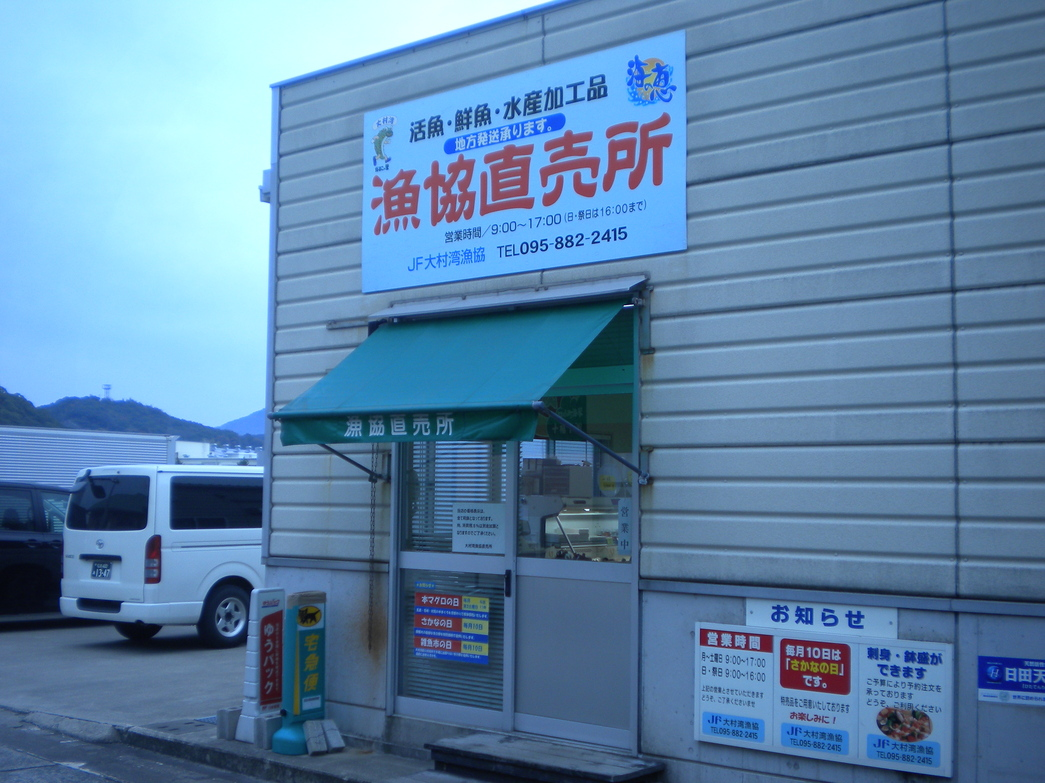 大村湾漁業協同組合