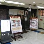しゃぶ亭 - 店舗 2008/1