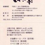 しゃぶ亭 - 名刺 2008/1