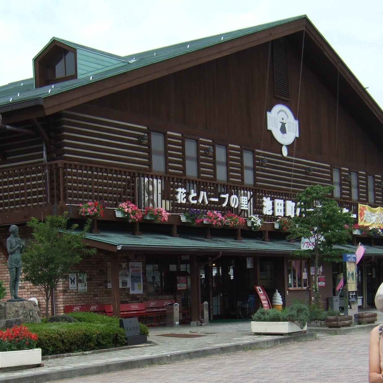 池田町ハーブセンター