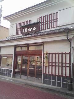 山田屋まんじゅう 本店