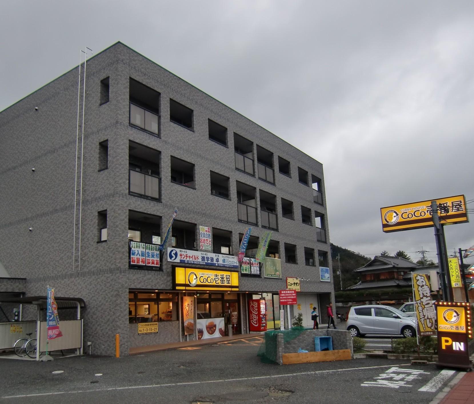 カレーハウス CoCo壱番屋 西宮北インター店