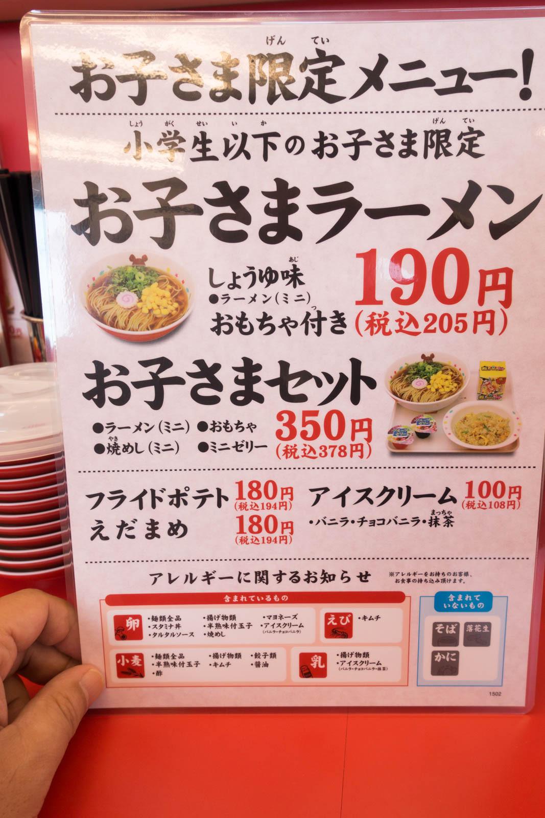 ラーメン 魁力屋 鎌倉手広店