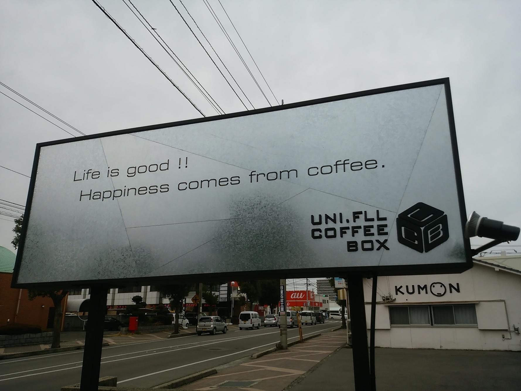 ユニフル コーヒー ボックス