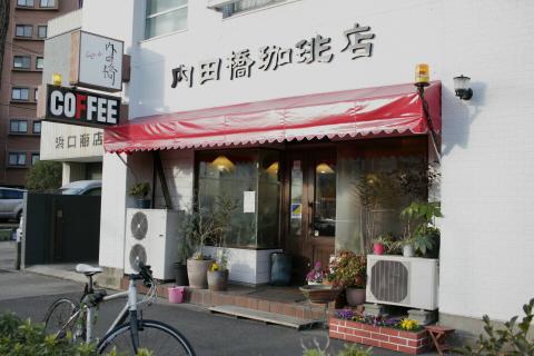 内田橋珈琲店