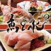 五反田 海鮮居酒屋 魚と水 - 料理写真:
