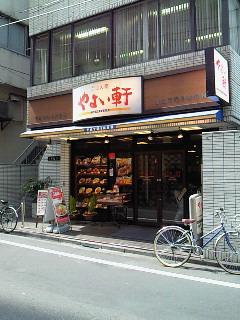 やよい軒 西新宿店
