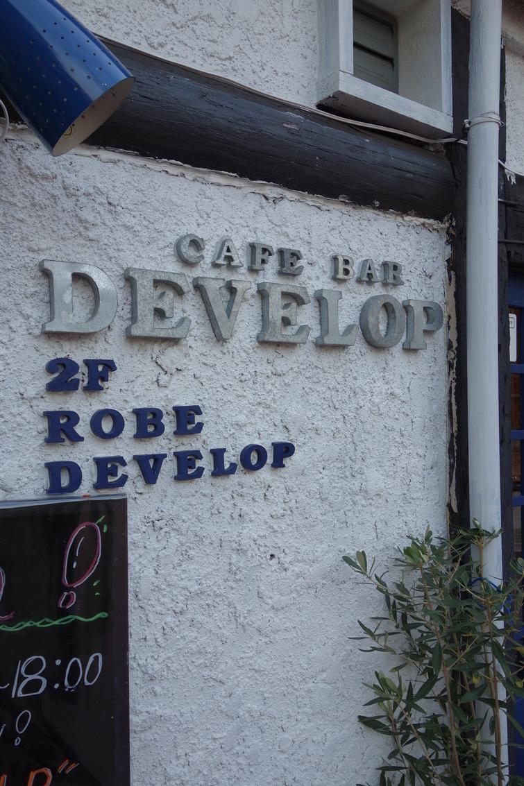 カフェ デベロップ