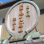 菊見せんべい総本店 - 看板
