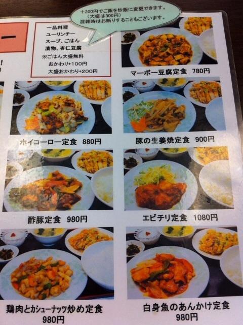 中華料理 龍縁