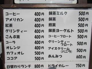 玉露園喫茶室 - メニュー