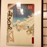 35378029 - 店内にある江戸時代の風景画(1718年創業/江戸時代から続く老舗店です)
