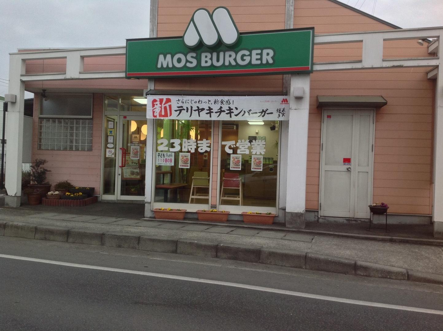 モスバーガー 韮崎東店