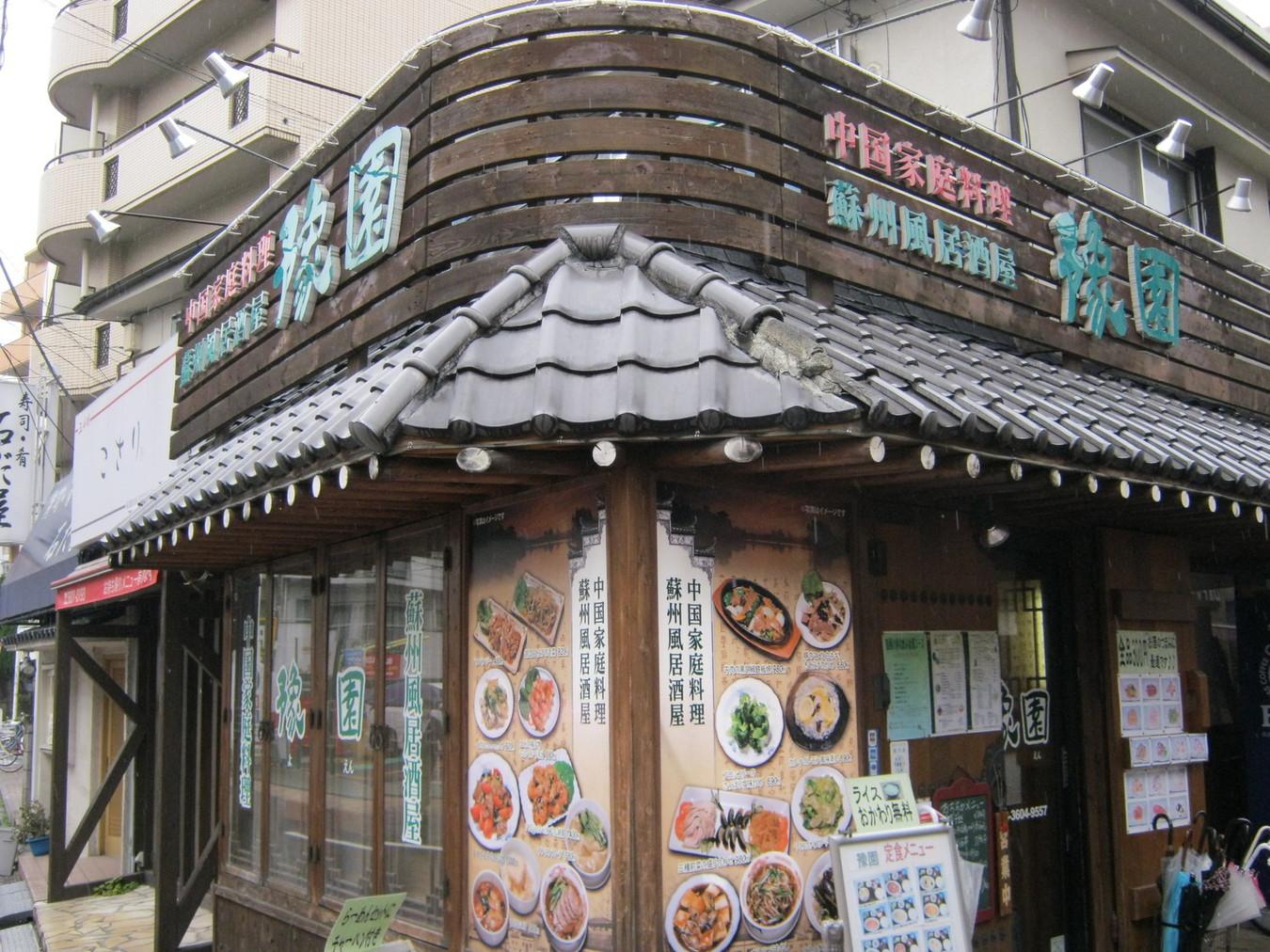 蘇州風居酒屋 豫園 綾瀬店