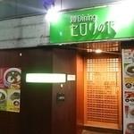 麺Dining セロリの花 - 緑の看板が目印